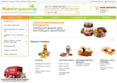 E-Commerce zhivinaturalno.ru